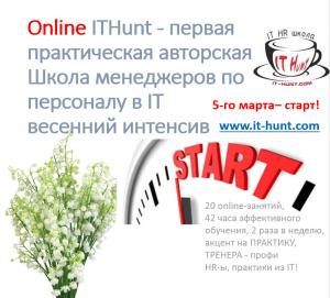 ITHunt_online_05.03.2015_VK_Insta(NEW)